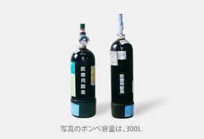 ボンベ 容量 酸素